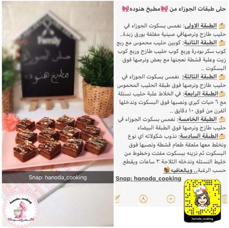 حلى الجوزاء Sweets Recipes Desserts Sweets