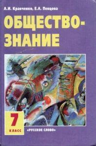 Учебник по обществознанию 7 класс кравченко певцова 2015.