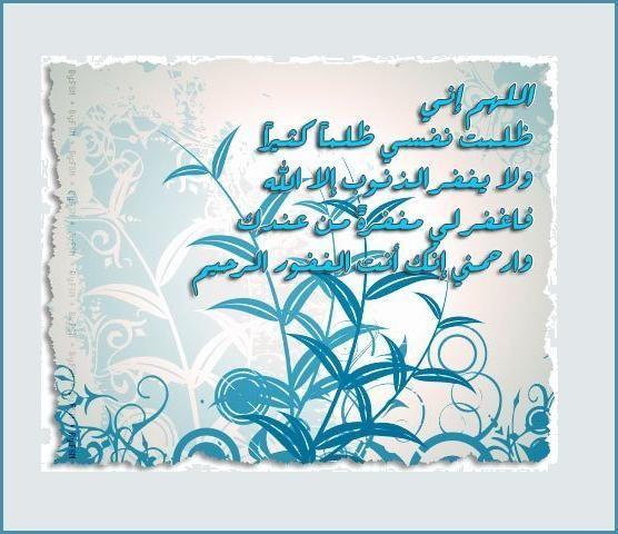 Invocation : {اللهم إني ظلمت نفسي ظلماً كَثِيرًا
