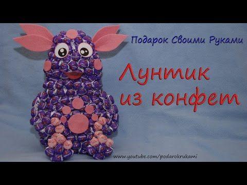 ▶Candy Monster - Videotutorial - Лунтик. Подарок из конфет своими руками. Luntik made of candies - YouTube
