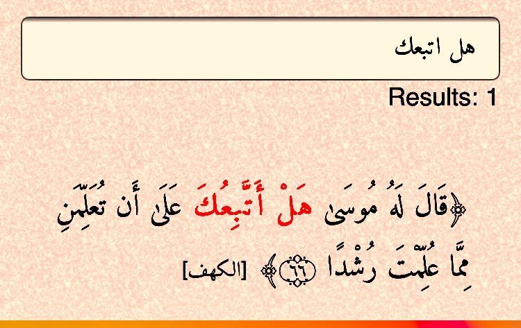 ولا تتبعوا خطوات الشيطان ثلاث مرات بزيادة الواو والرابعة وحيدة بدونها يا أيها الذين آمنوا لا تتبعوا خطوات الشيطان في النور ٢١ Quran Math Math Equations