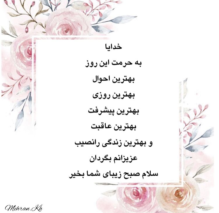 Good Morning صبح بخیر Life Quotes Love Quotes Poetry Good Morning Arabic