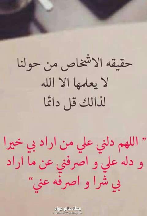 اميين انت تعلم يا الله وانا لا اعلم Quotations Math Arabic Calligraphy