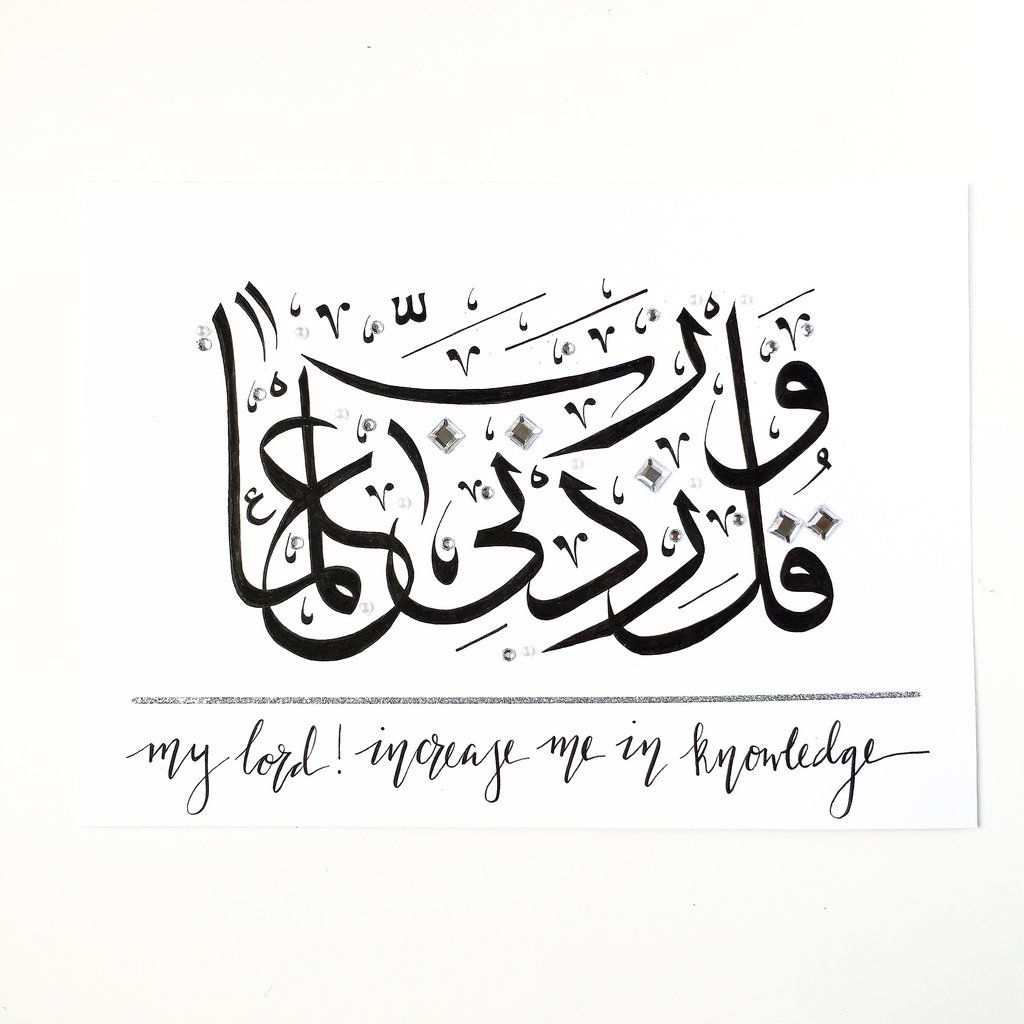 My Lord Increase Me In Knowledge Arabic Calligraphy