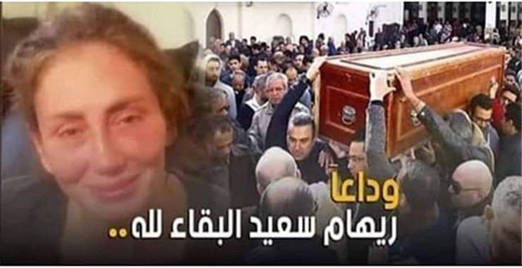 تفاصيل خبر 8220 وفاة ريهام سعيد 8221 مذيعة 8220 صبايا الخير 8221 Incoming Call Screenshot Incoming Call Screenshots