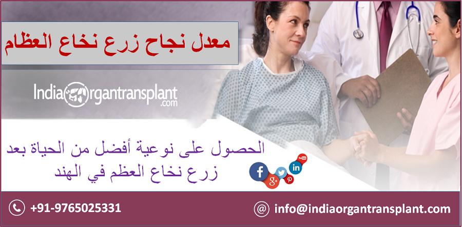 هل تحتاج إلى زرع نخاع العظم أنت محظوظ لامتلاكها في الهند Bone Marrow Transplant Bones