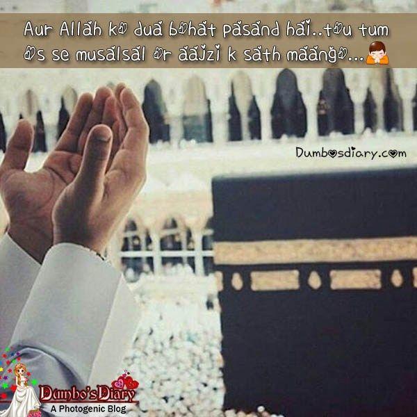 Aur Allah Ko Dua Bohat Pasand Hai, Tou Tum Os Se Musalsal