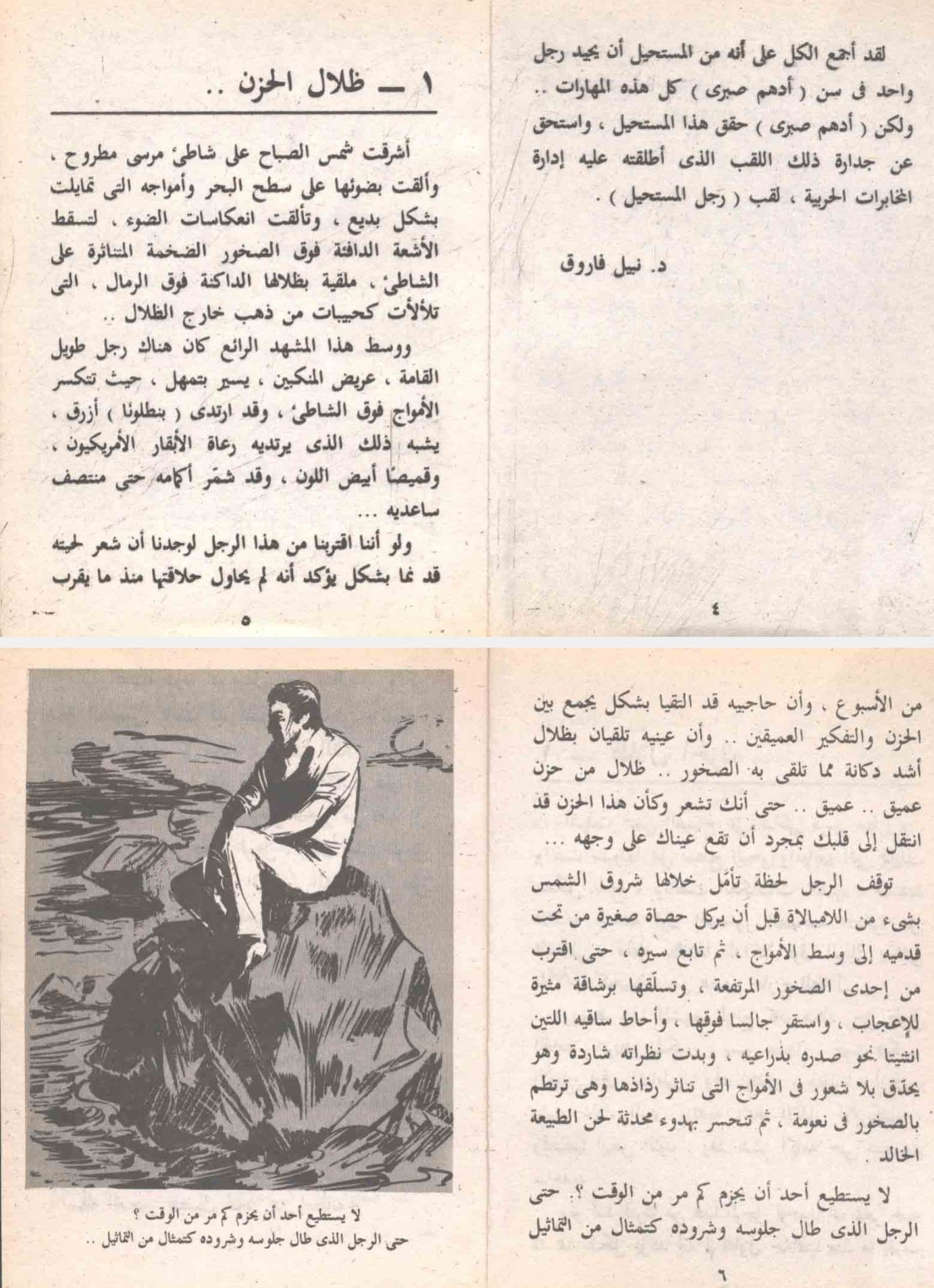 Pin By Nany On روايات مصرية Books Cover Art