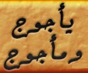 شاهدوا بالفيديو الحقيقة وراء ظهور يأجوج ومأجوج وهم يعيشون حولنا الآن والإثبات من القرآن Tattoo Quotes Blog Arabic Calligraphy