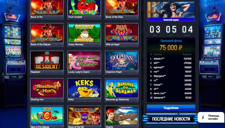 Азартные игры слоты бесплатно без регистрации. Среди ...
