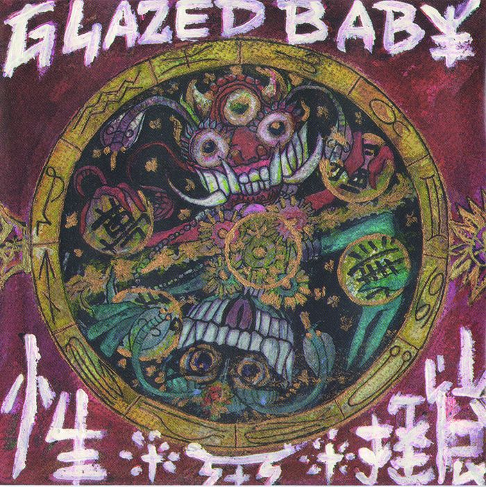 Glazed Baby - Ancient Chinese Secret. really needs to be put on vinyl.