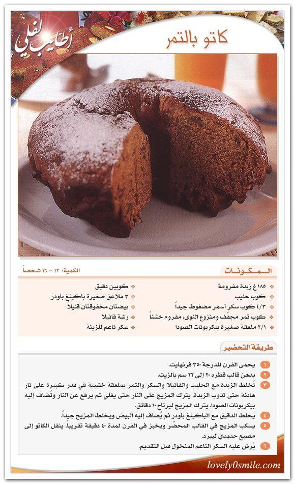 وصفات حلى مصورة و جاهزة للحفظ صور حلويات جاهزة Arabic Sweets Recipes Cooking Cream Food Receipes