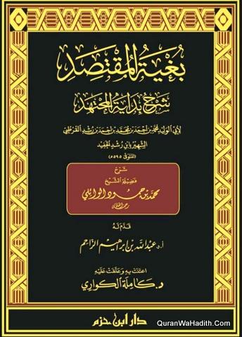 Bughyat Al Muqtasid Sharh Bidayat Al Mujtahid 16 بغية المقتصد شرح بداية المجتهد Law Books Free Ebooks Download Books Islamic Quotes