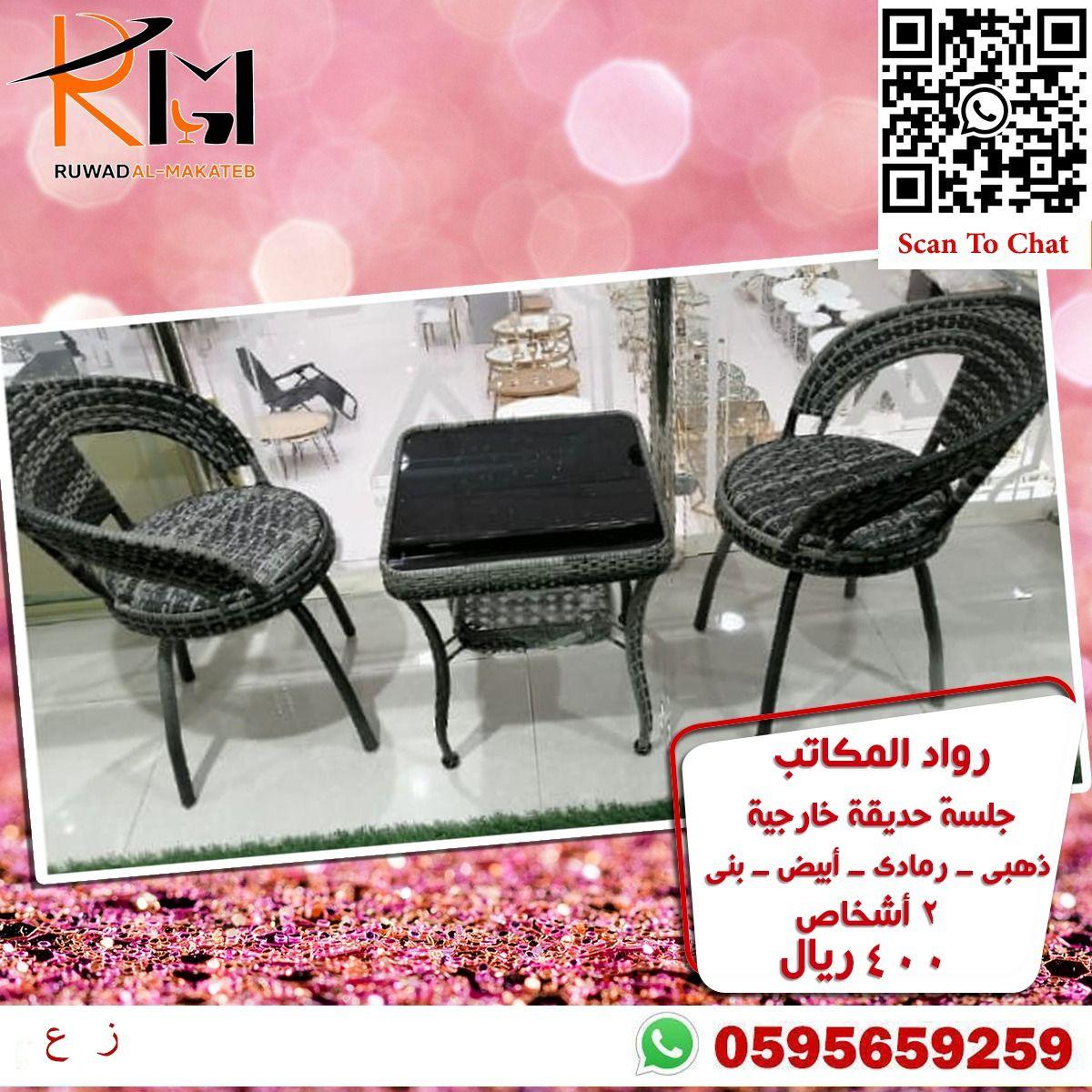 جلسة شخصين رمادي Decor Dining Chairs Home Decor