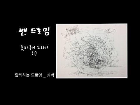 함께하는 드로잉 취미미술 - 펜 드로잉 - 꽃바구니 그리기 (1) - 샴박 - YouTube