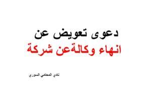 نادي المحامي السوري استشارات وأسئلة وأجوبة في القوانين السورية Calligraphy Syrian Arabic Calligraphy