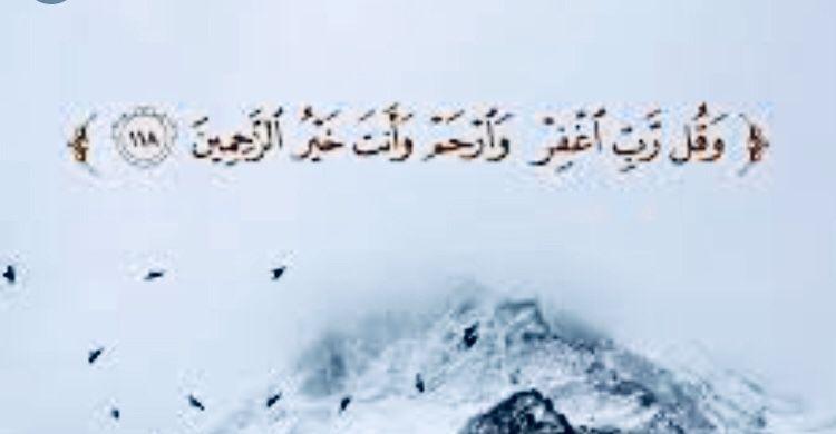 وقل رب اغفر وارحم Calligraphy Arabic Calligraphy Arabic