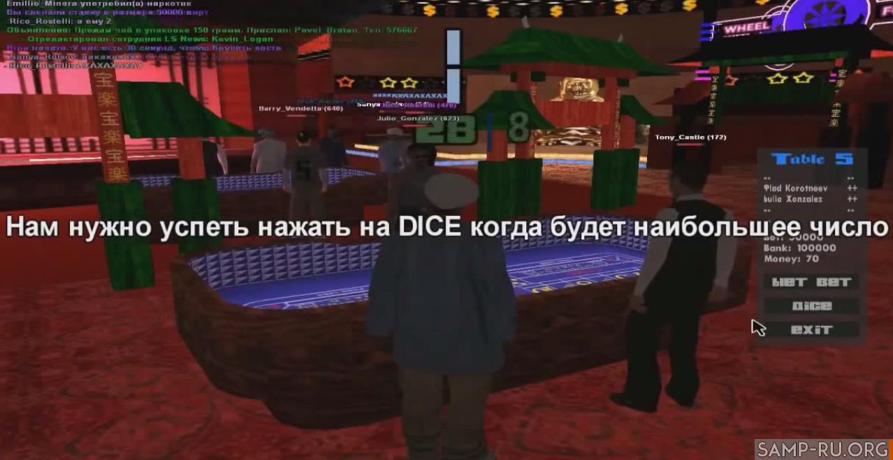 Мод на казино самп рп казино лас вегаса онлайн