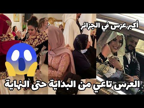 حفل زفاف مايا رجيل من البداية حتى النهاية أكبر وأحلى عرس في الجزائر Youtube In 2021