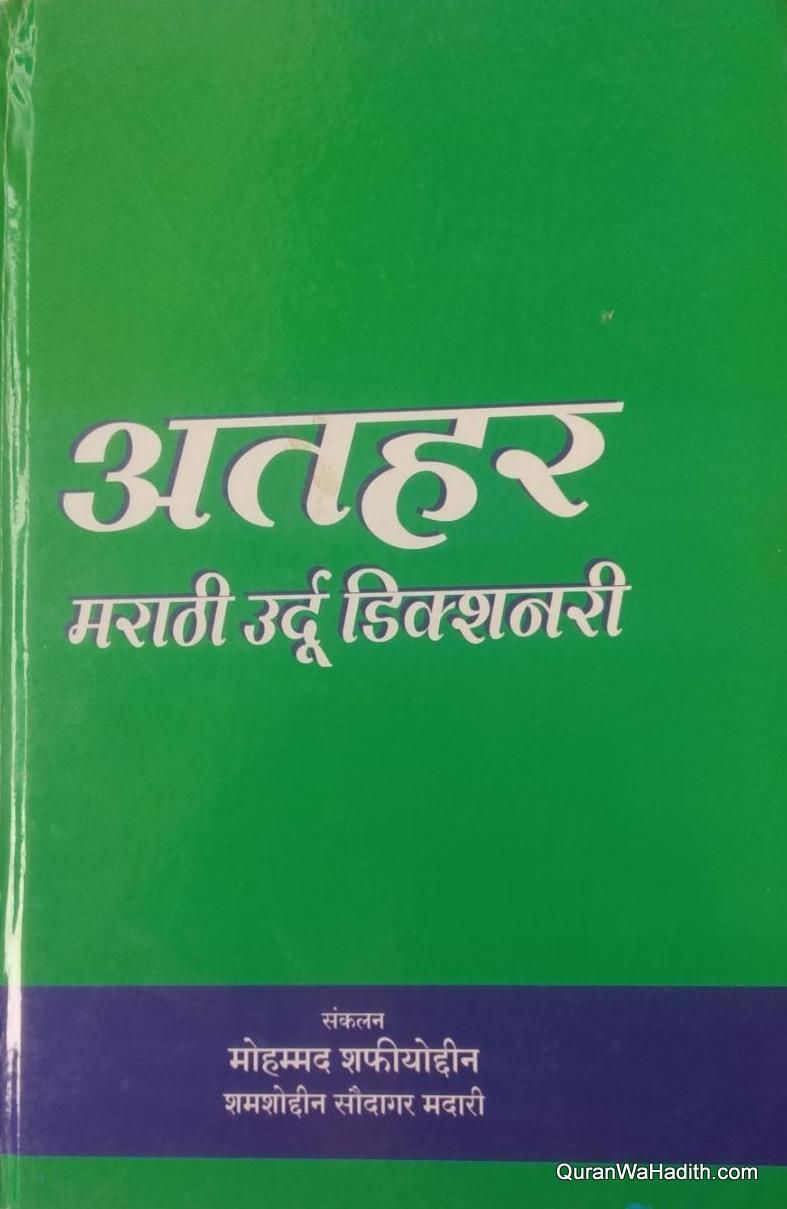 Marathi pdf dictionary to urdu