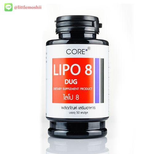Core LIPO 8 DUG (50 Capsules) ดักจับไขมัน // ราคา 399 บาท
