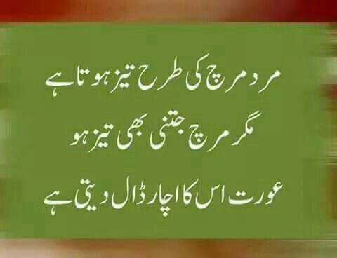 Funny Urdu Jokes About Husband Jokes Quotes Snarky Humor Funny Quotes
