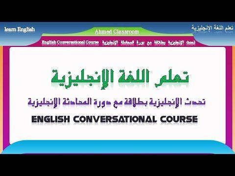 دورة المحادثة الإنجليزية محادثة باللغة الانجليزية مترجمة بالعربي الدرس 4 Learn English English Quotes Short Conversation