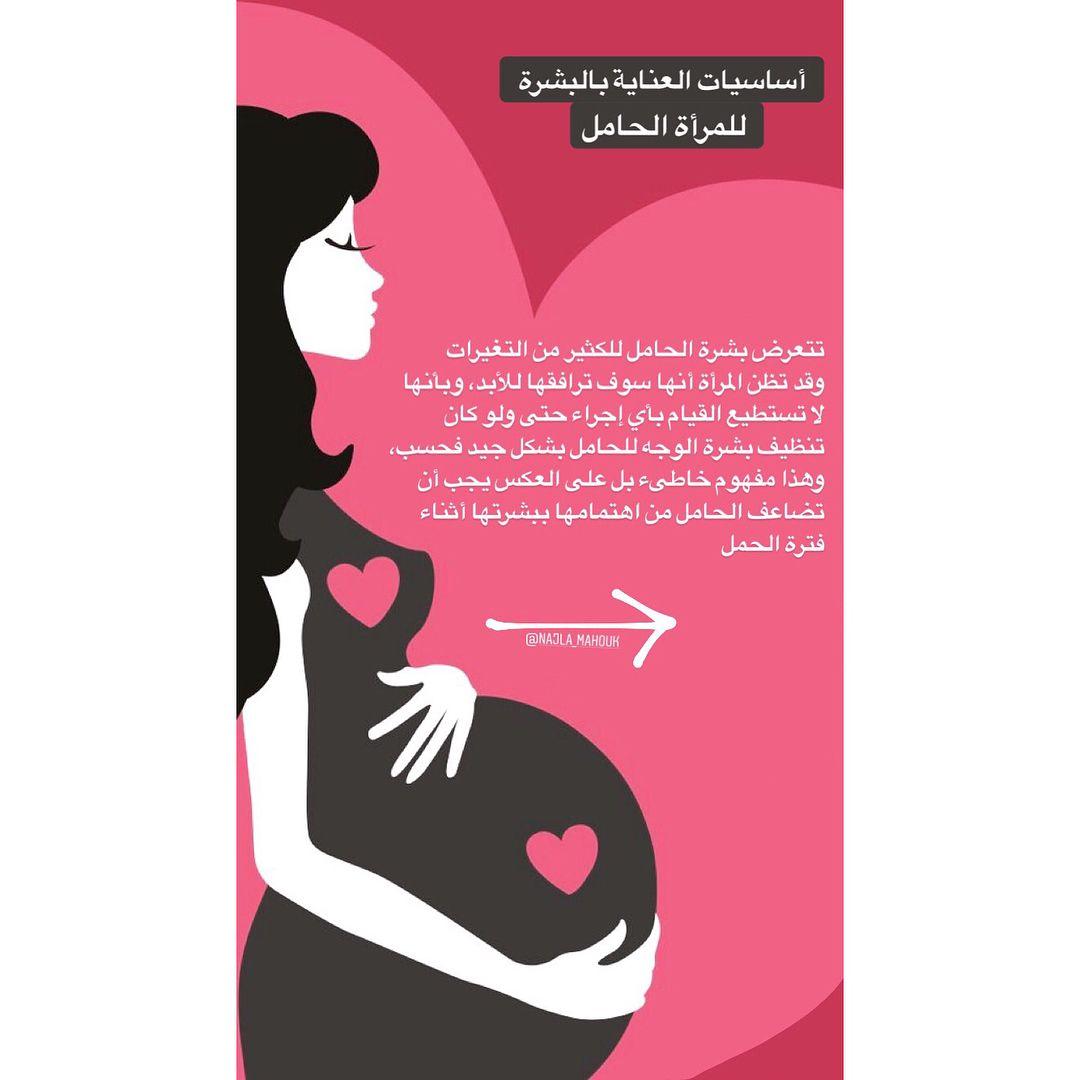 العناية بالبشرة للمرأة الحامل وبعض المنتجات الآمنة التي انصح بها خلال هذه الفترة Tag Ur Pregnant Friends Book Cover New Moms Maternity
