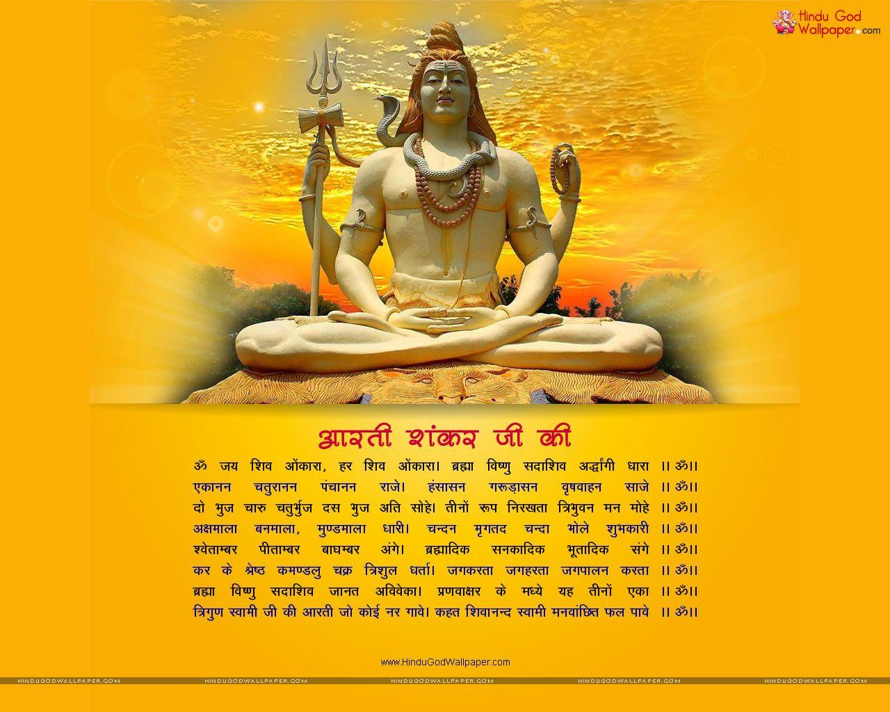 ओम जय शिव ओंकारा स्वामी om jai shiv omkara aarti lyrics in ...