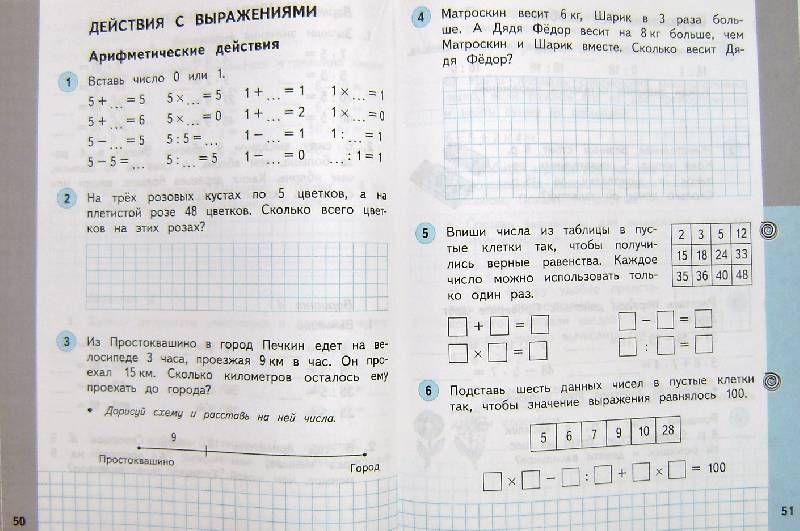 Посмотреть гдз по математике 2 класс рабочая тетрадь 1 башмаков нефедова