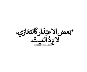 لا يرد الميت Arabic Quotes 1 Tumblr S Source For Arabic Typography Quotes Mjcodez Words Quotes Pretty Quotes Quran Quotes