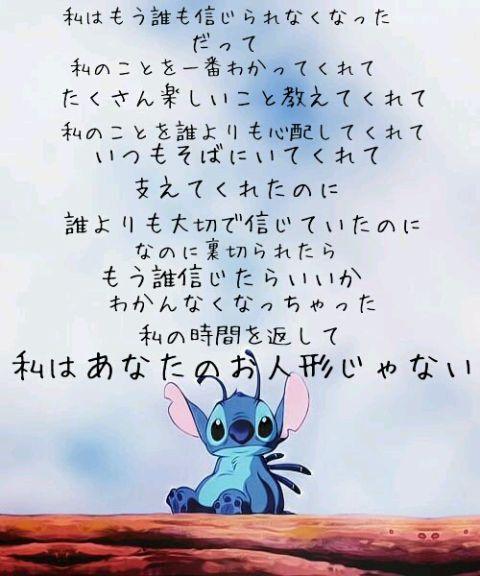 失恋の画像 プリ画像 Disney ポエム 恋 別れ 名言 失恋