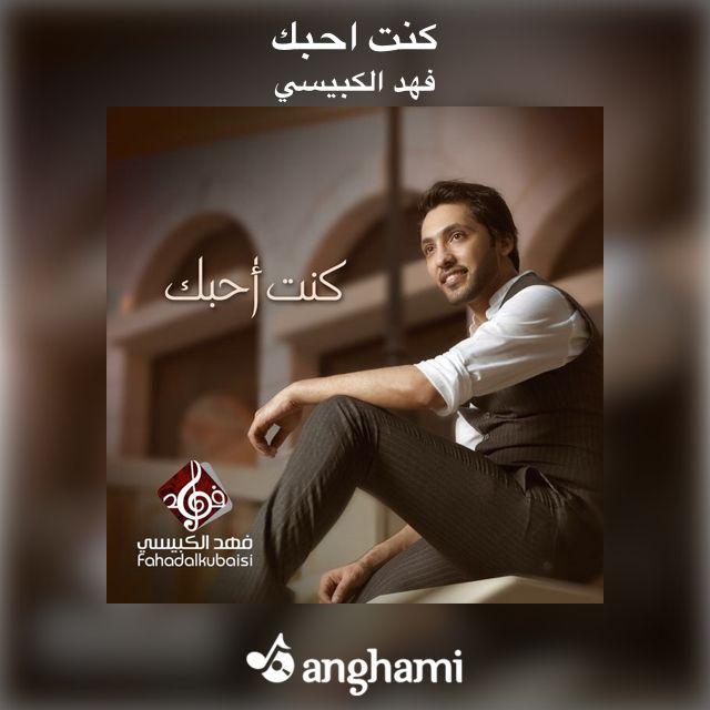 استمع الى كنت احبك من فهد الكبيسي على أنغامي Http Play Anghami Com Song 3968084 Bid Ab1b Jgb1tasfgp Movie Posters Movies Poster