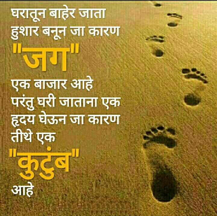 Pin by Sunil Andhare on Dosti Life quotes pictures