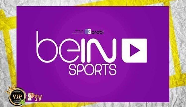 احصل على سيرفر Iptv متجدد بشكل يومي وبجودة بث Hd لمشاهدة قنوات Bein Sports عربي تك Bein Sports Sports Sports Channel