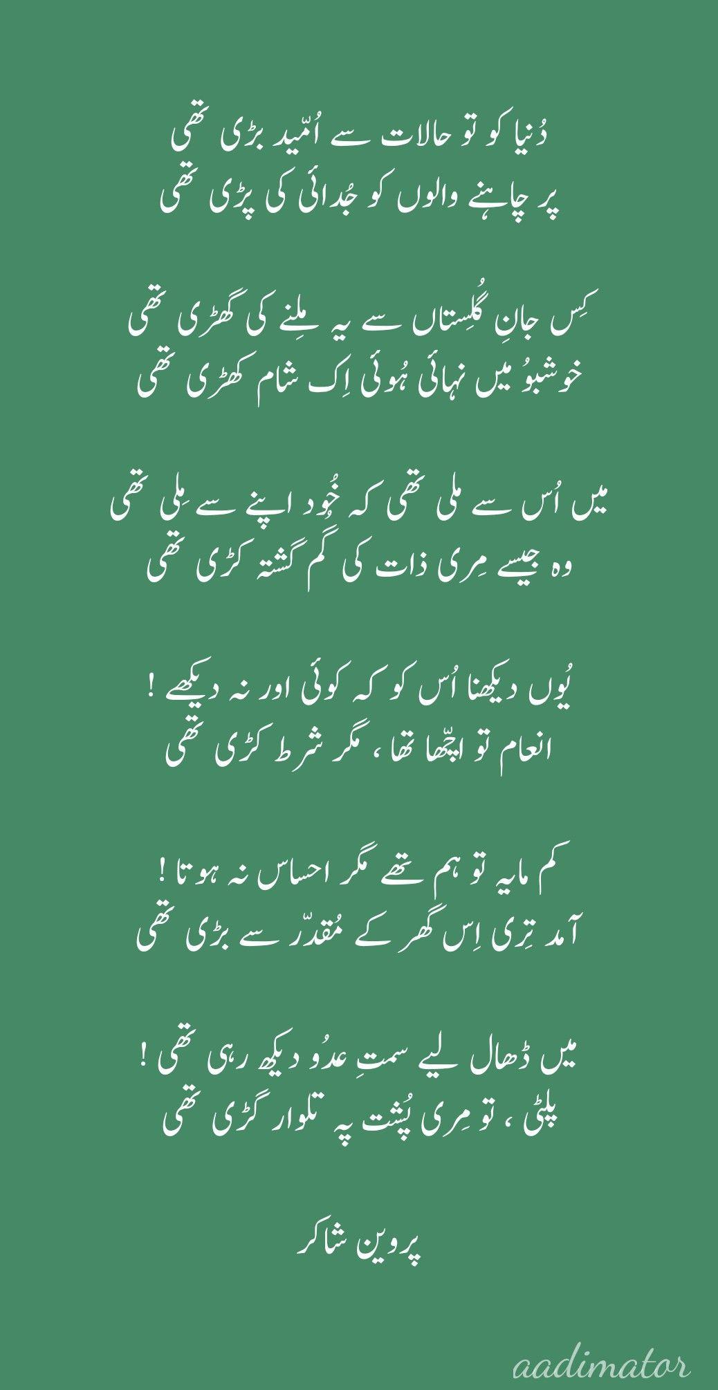Pin By Huma Parveen On Shayeri: Pin By Shabnam Naz On Urdu Poetry