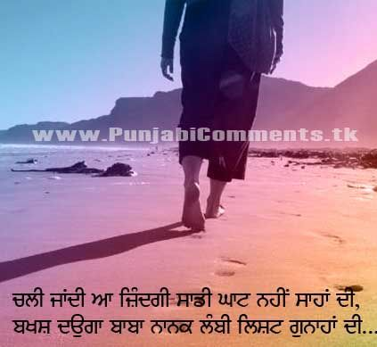 Punjabi Sad Status for Facebook I think I get this. | quotes ...