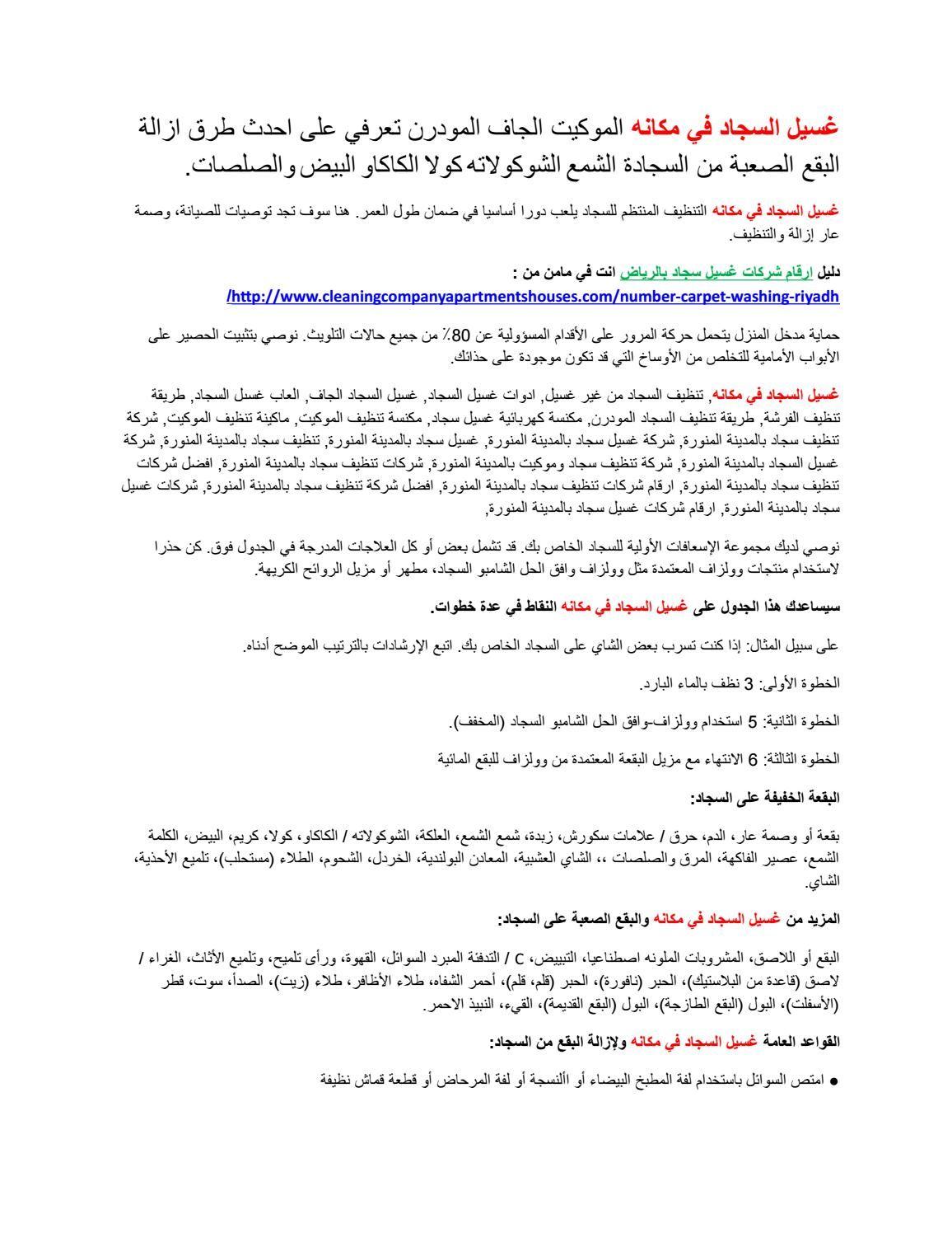 عدوى المستشفيات Pdf الاحتياطات القياسية لمكافحة العدوى سجل جدول متابعة أعمال النظافة اليومية ا Home Maintenance Dubai Kuwait