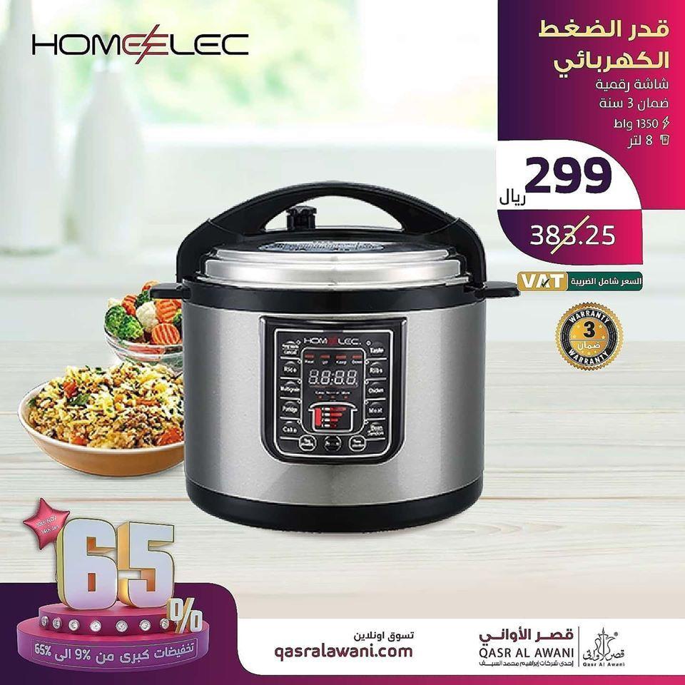 عرض قصر الاواني علي قدر الضغط الكهربائي السبت 8 فبراير 2020 عروض اليوم Kitchen Appliances Cooker Kitchen
