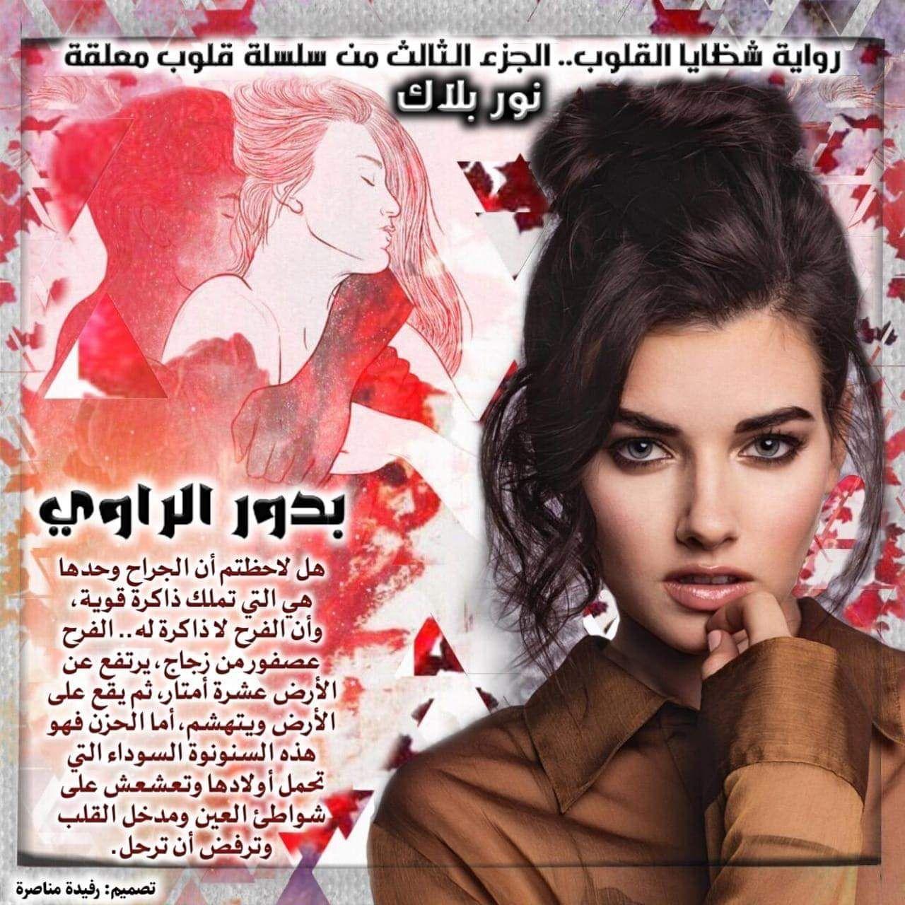 شظايا القلوب 3 سلسلة قلوب معلقة مميزة شبكة روايتي الثقافية Poster Movie Posters Books