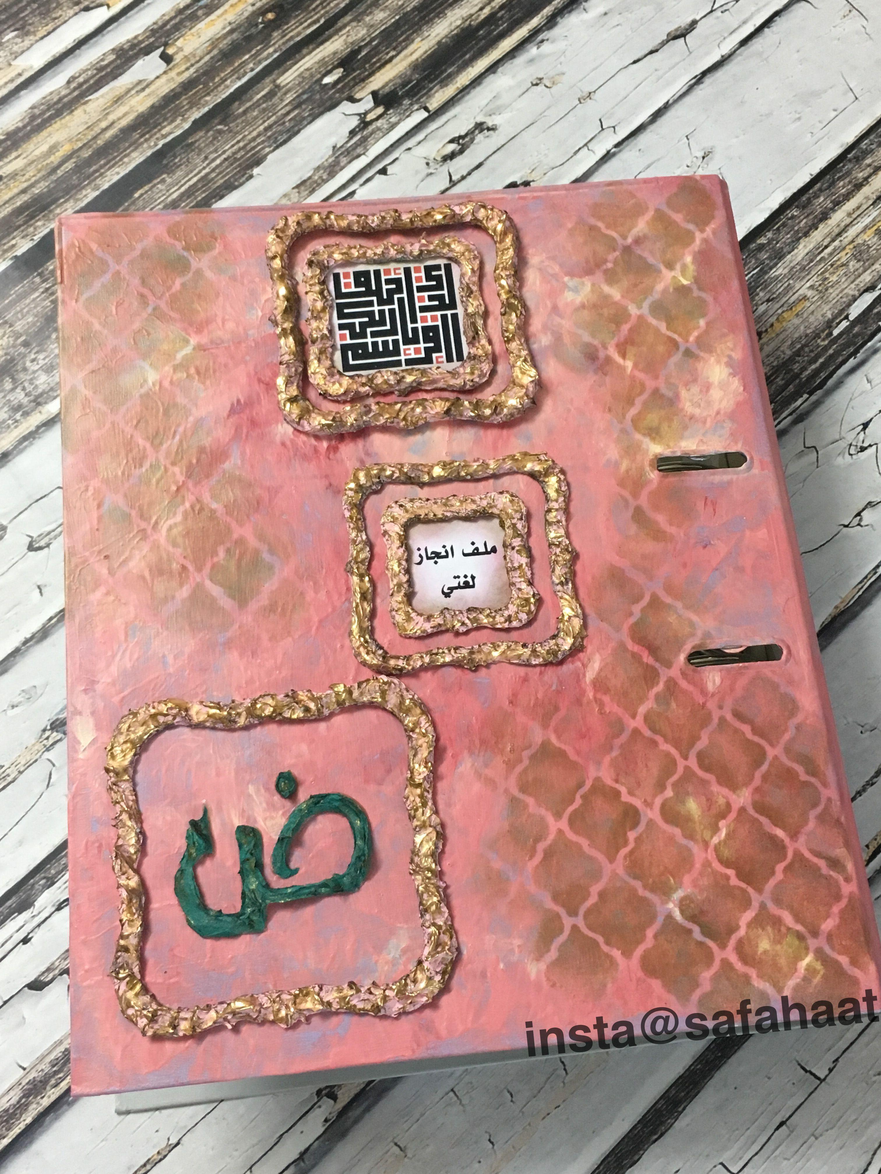 غلاف ملف اللغة العربية غلاف ملف انجاز إنجاز لغتي عربي لغة الضاد Diy Planner Planner Diy