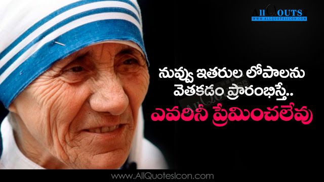 Mother Teresa Quotes In Telugu Hd Wallpapers Best Life Inspiration