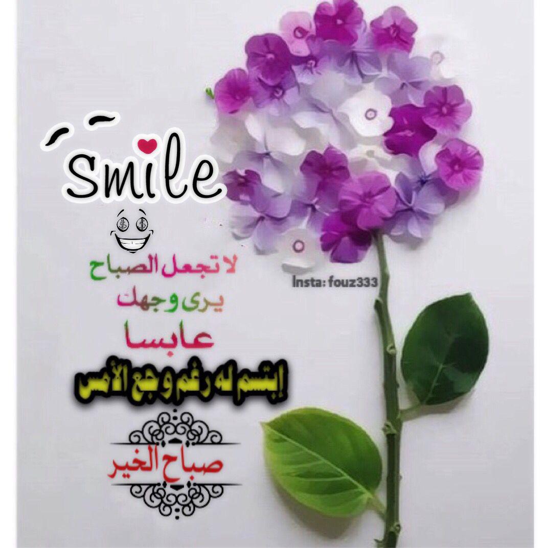 صباح الخير Smile Insta