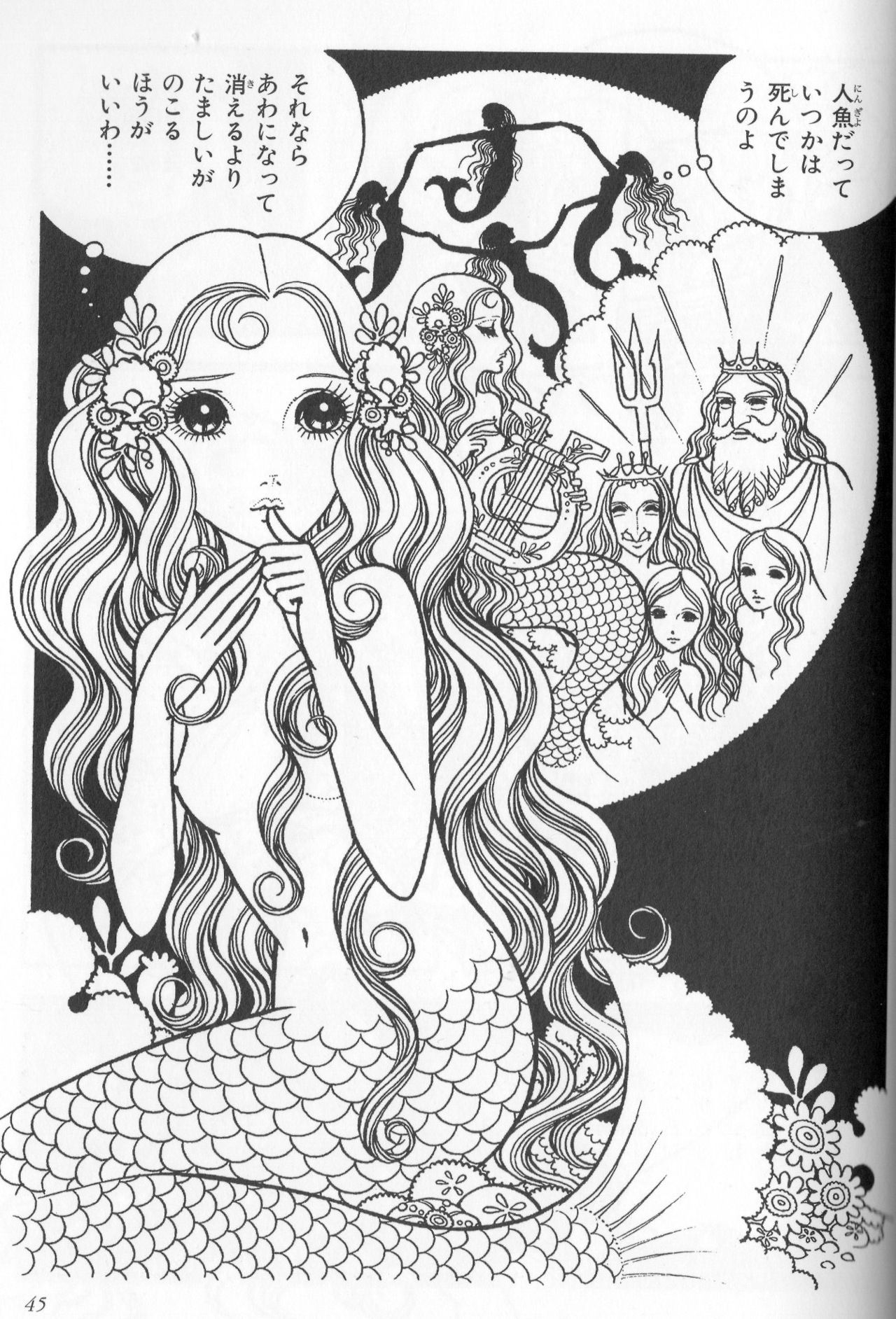 takahashi macoto � the little mermaid vintage manga
