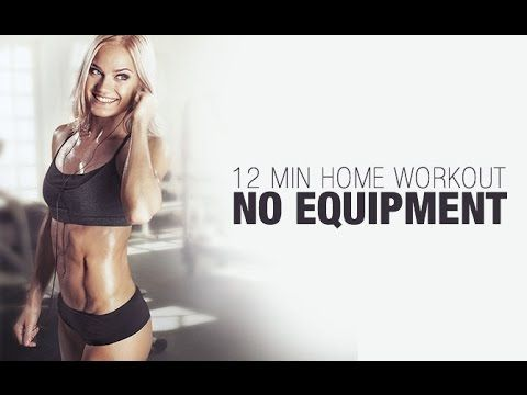 12 Minute HOME HIIT Workout – NO EQUIPMENT Needed!! - YouTube