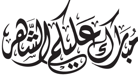 مخطوطات رمضان 2013 خلفيات رمضانية Emoji Pictures Arabic Calligraphy Calligraphy