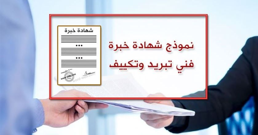 نموذج شهادة خبرة فني تبريد وتكييف نقدمها لكم برابط تحميل مباشر حيث نستكمل سلسلة نماذج شهادات الخبرة ويسعدنا أن نوفر لكم Certificate Model Lettering Word Web