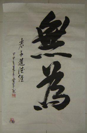 taoism essay topics