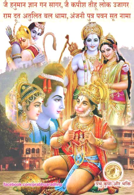 hanumanji real photo, hanuman ji ke 12 naam, hanuman ji