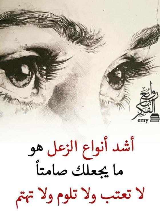 Safa Arabic Quotes Photo Quotes Cool Words